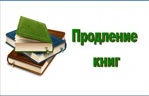 Сроки возврата книг продлены