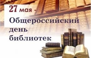27.05. - День библиотек