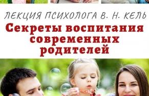 09.11. - Прямая трансляция лекции психолога В.Н. Кель
