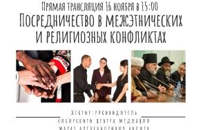16.11. - Прямая трансляция
