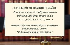 10.12. - Прямая трансляция лекции