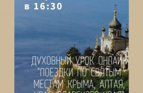15.04. - Духовный урок онлайн
