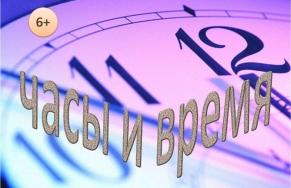 18.01. - Обзор-беседа