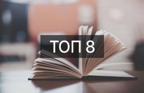ТОП 8 КНИГ, рекомендованных для чтения осенью