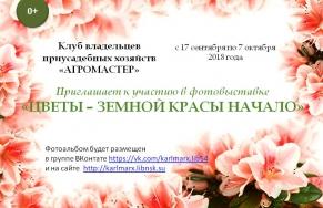 17.09. - 7.10. - Приглашаем к участию в фотовыставке