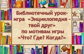 21.06. - Библиотечный урок-игра