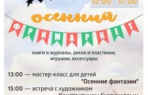 21.10. - Осенний ФРИМАРКЕТ