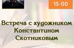 21.10. - Встреча с художником Константином Скотниковым.