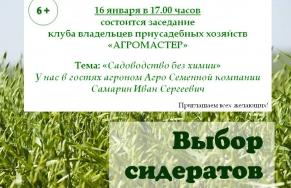 16.01. - Заседание клуба владельцев приусадебных хозяйств