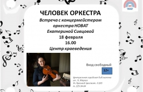 18.02. - Встреча с артистом оркестра НОВАТ Екатериной Сивцовой