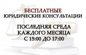 27.03. - Юридические консультации