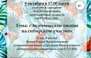 9.10. - Заседание клуба владельцев приусадебных хозяйств