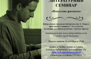 10.10. - Литературный семинар С. И. Ююкина