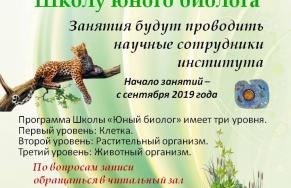 4.12. - Лекция в Школе юного биолога
